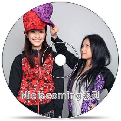 Nic is coming系列(批發說明)
