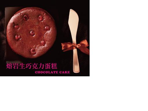 熔岩生巧蛋糕