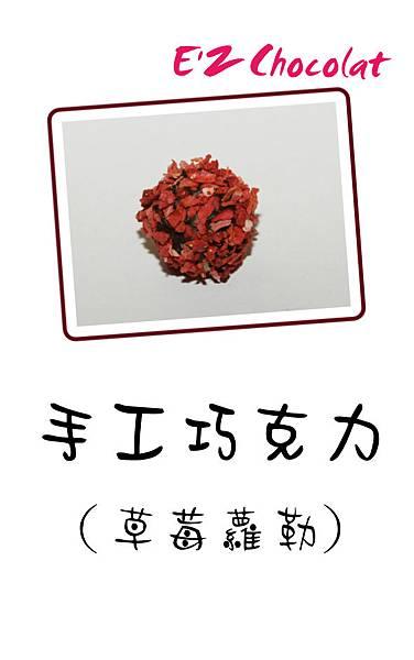 草莓蘿勒.jpg