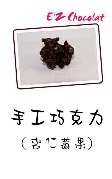 杏仁莓果.jpg
