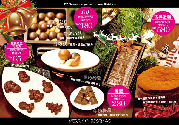 EZ聖誕DM_反.jpg