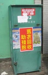 俬儲空間,台北迷你倉,小倉庫,便利倉儲,個人倉庫、換季衣物、收納、整理