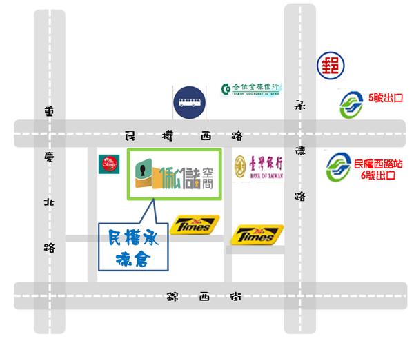 民權西路/承德路/錦西街/重慶北路/大龍街/承德倉/路線圖/地圖/臨停卸貨區/周邊地理位置/