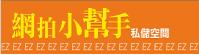 開幕/周年慶/特惠/促銷/專案/大特價/折扣/大折/迷你倉/個人倉庫/小倉儲/小倉庫/微型倉庫/換季衣物/收納/裝潢/搬家/短租/便宜/平價/暫放/推薦/
