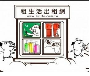 租生活/出租/空間出租/商品出租/短期租用/分享經濟/sharing economy/