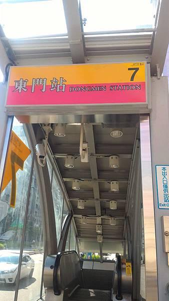 東門捷運站