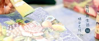 蝶谷巴特-莊大姊的拼貼藝術世界