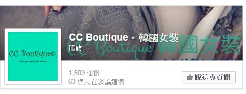 CC Boutique