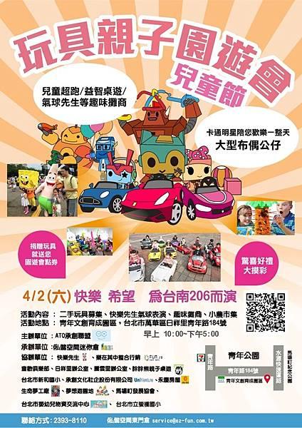 兒童節玩具親子園遊會