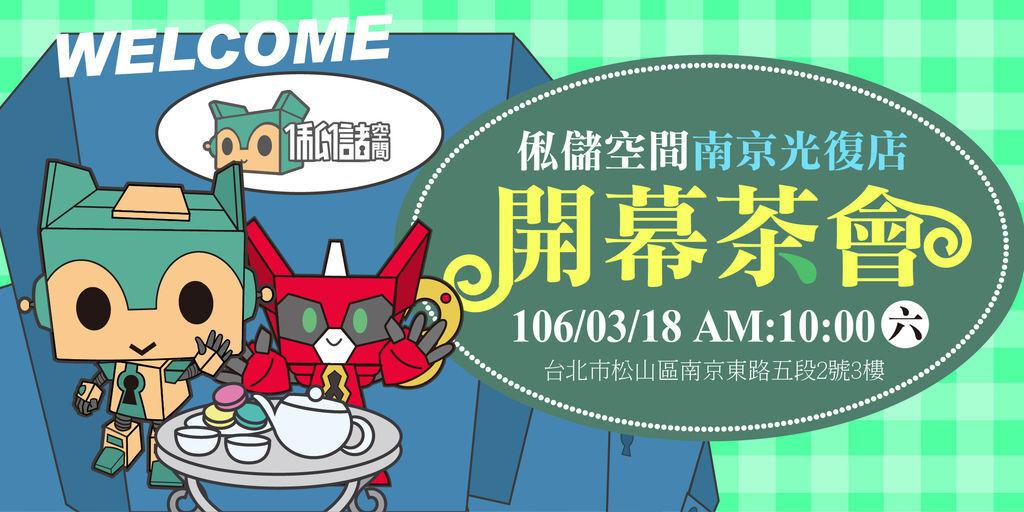 開幕茶會-1-01.jpg