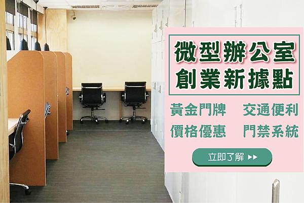 微型辦公室-1-01