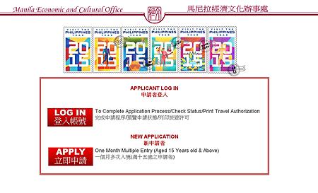 菲簽線上申請步驟