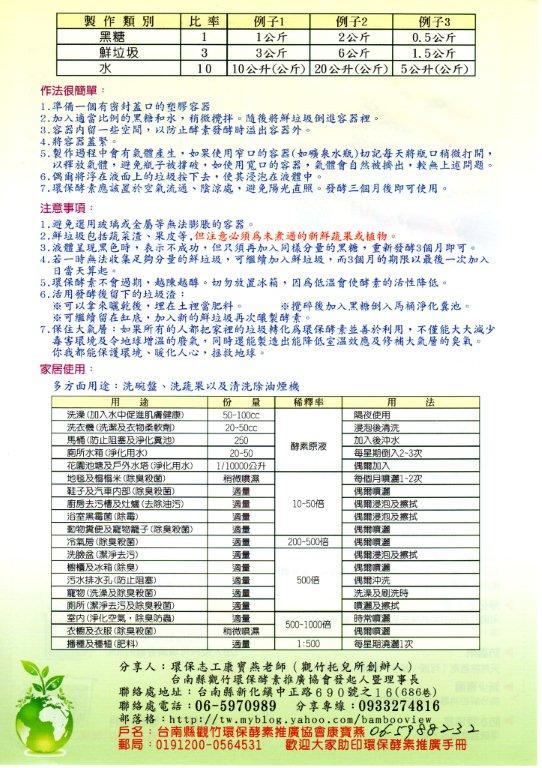 _環保酵素講義002...jpg