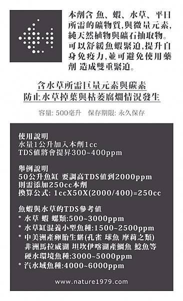 TDS_back-623x1024