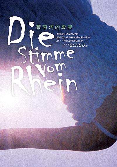 萊茵河的歌聲