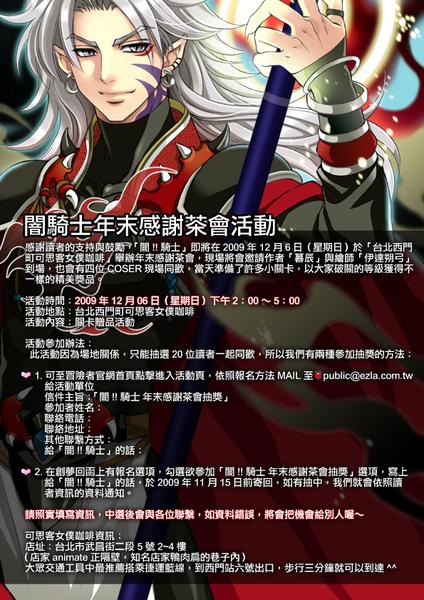 [091206]闇騎士年末感謝茶會活動