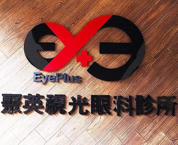 角膜塑型片-聚英視光眼科診所.jpg