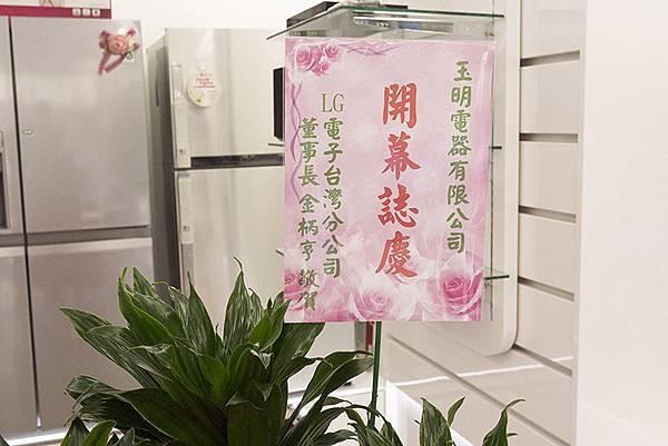 LG台灣分公司董事長 金柄亨也親自到場祝賀