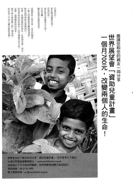 台灣世界展望會-資助兒童計畫