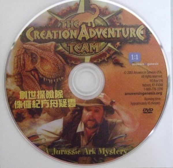 創世探險隊 DVD