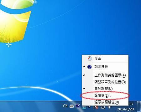 電腦無法輸入中文圖1