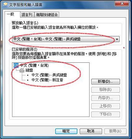 電腦沒法輸入中文圖2