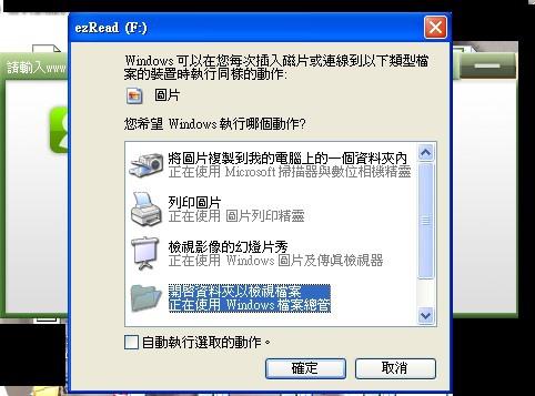 韌體更新2