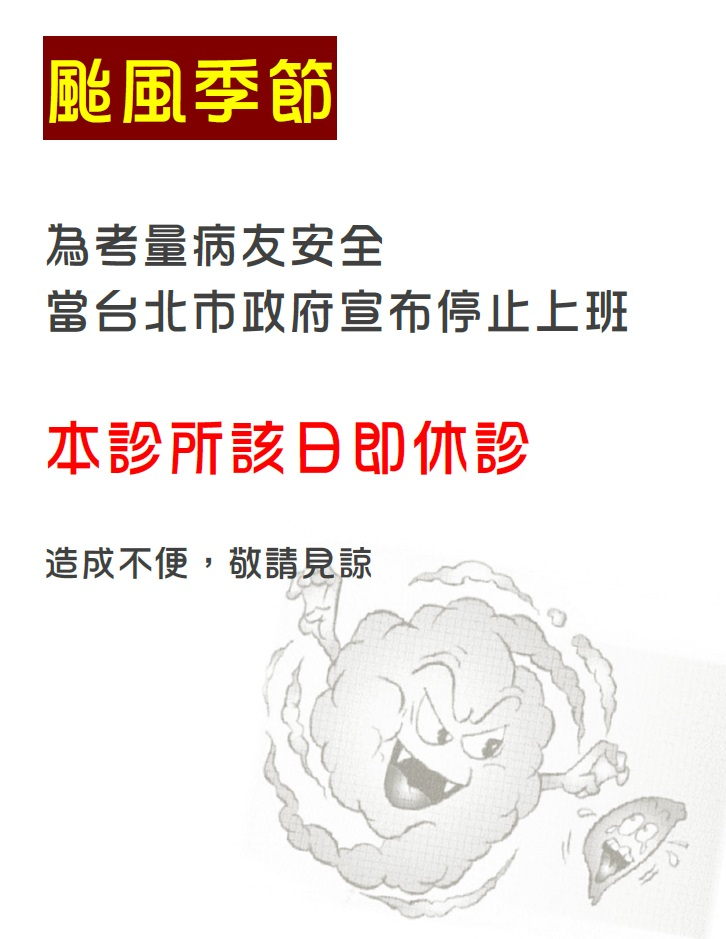 颱風季節,病友請注意