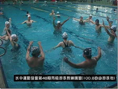 35186761:丙級游泳教練講習圓滿落幕