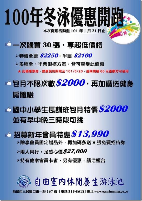 100冬季促銷-poster_r