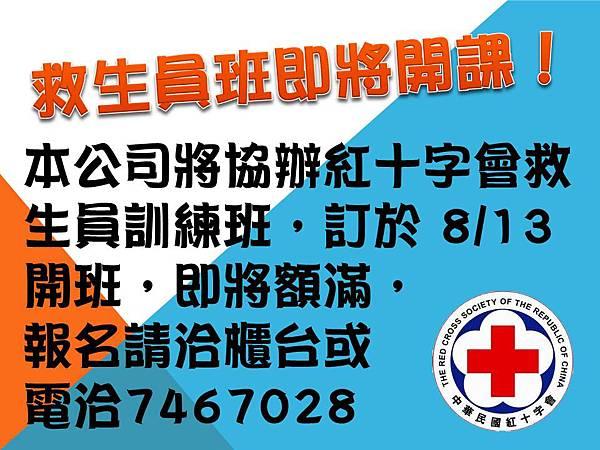 紅十字會救生員訓練班