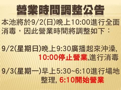 請注意9/2、9/3營業時間因本池進行消毒而有改變!