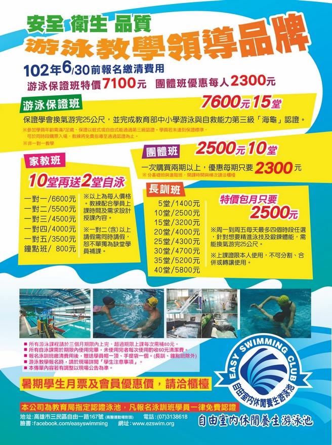 102年游泳教學招生海報