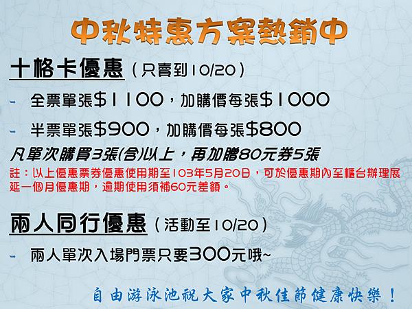 102年中秋節促銷活動