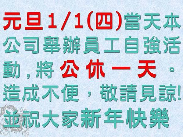 104年1月1日星期四本公司公休,特此公告周知。