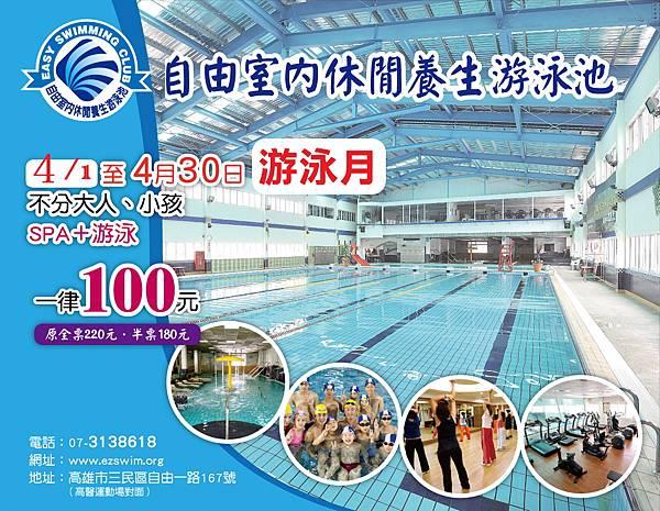 104年游泳月