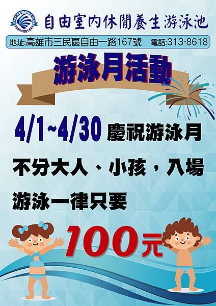 105年游泳月活動,入場只要100元