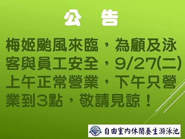 颱風公告(105年).jpg