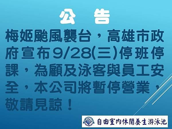 颱風公告梅姬2(105年).jpg