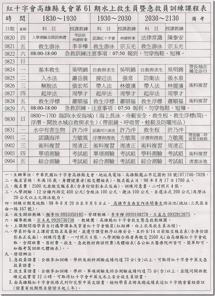 救生員訓練課程表