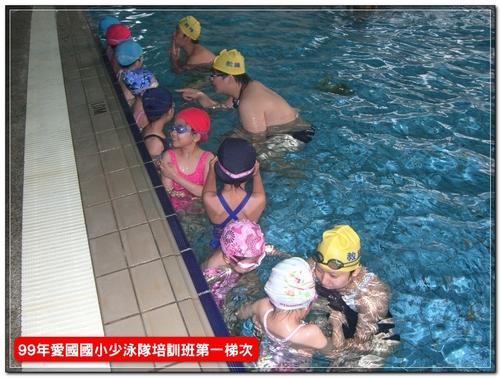 99年愛國國小少泳隊培訓班第一梯次