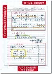 筆記紙(範例及說明)-01