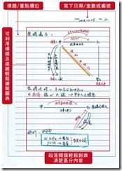 筆記紙-2(範例及說明)-01