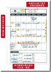 行事曆-(範例及說明)-01