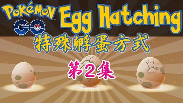 特殊孵蛋法-第2集.jpg