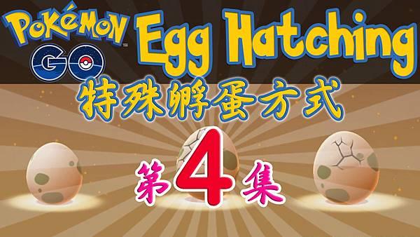 特殊孵蛋法-第4集.jpg