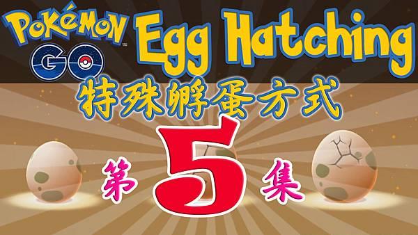 特殊孵蛋法-第5集.jpg