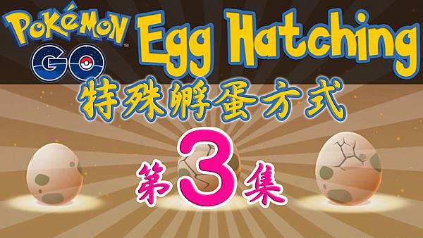 特殊孵蛋法-第3集.jpg