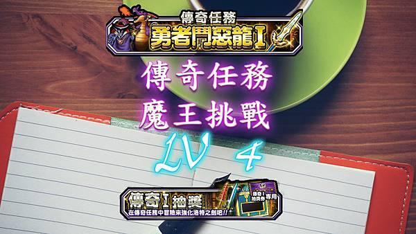 傳奇任務 - 魔王挑戰 LV 4.jpg