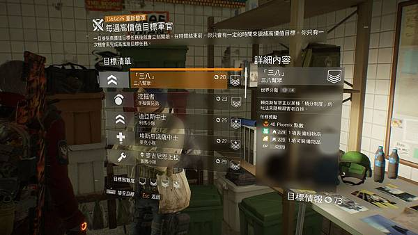 Tom Clancy%5Cs The Division™2016-11-4-19-57-26.jpg